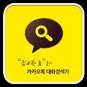 [ 집요한놈 ] 카카오톡 대화 검색기