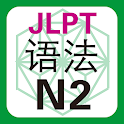 JLPT N2 语法 icon