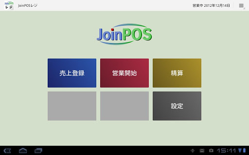 JoinPOSレジ (飲食店用 POS OES)