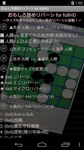 おもしろ詰めリバーシ for fullHD1092x1080
