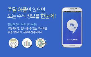 Screenshot of 주식 비밀 정보 /증권 토론 [주담]