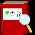 医療系法律検索ツール icon