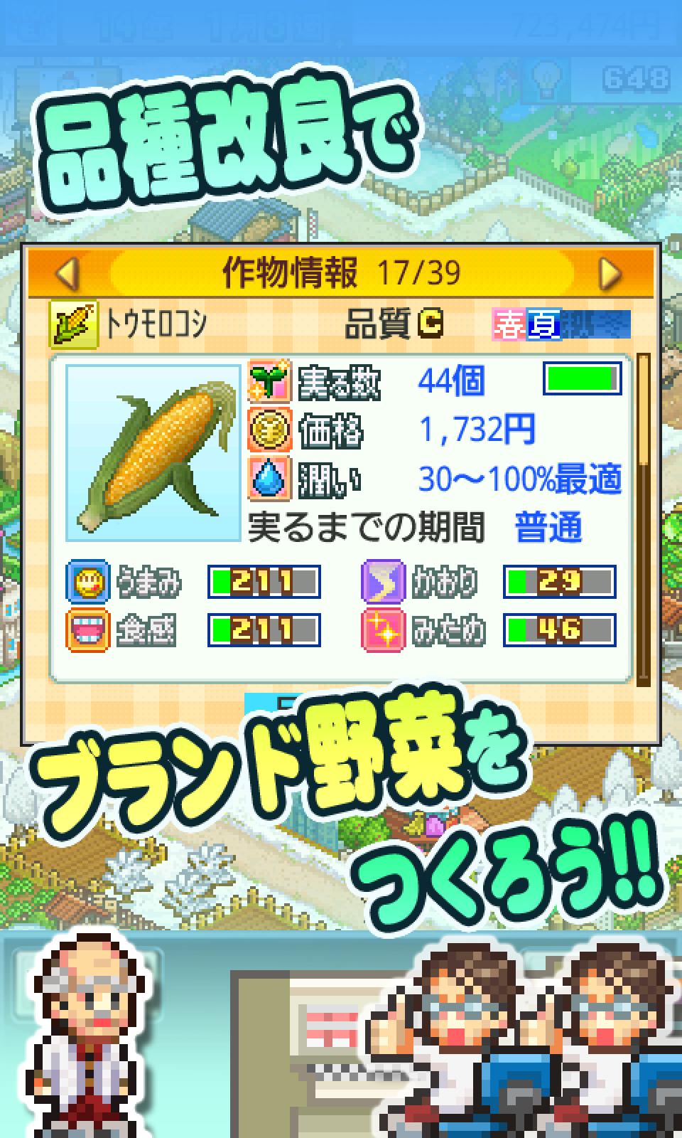 大空ヘクタール農園 screenshot #18