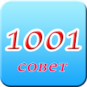 1001 совет icon