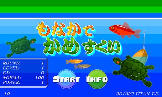 もなかでかめすくいゲーム ~金魚すくいシリーズ5~