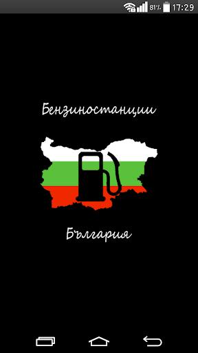 Бензиностанции в България