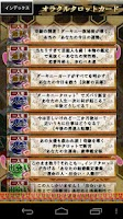 Screenshot of 激当たり!誕生日カード占い