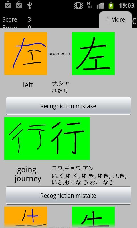 Obenkyo screenshot #2