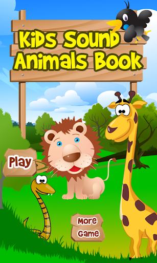 子供のゲーム - 動物の音
