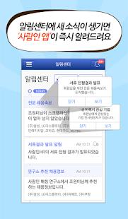 맞춤취업 사람인 - screenshot thumbnail