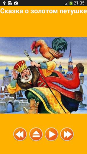 【免費書籍App】Аудио сказки Пушкина для детей-APP點子