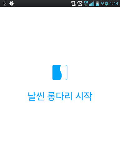 날씬 롱다리 - 몸매 사진 편집