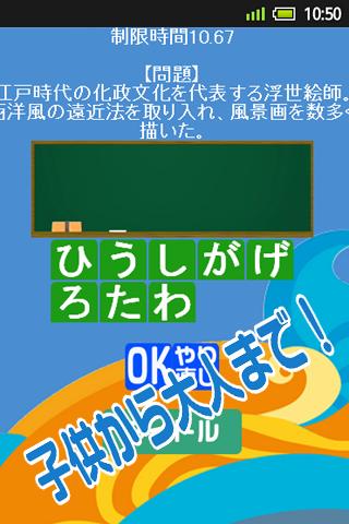 玩教育App|歴史有名人クイズ-日本史編-免費|APP試玩