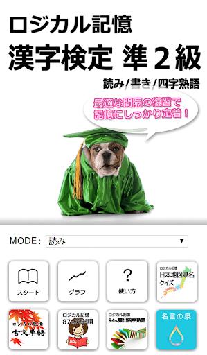 ロジカル記憶 漢字検定準2級 読み 書き 四字熟語 アプリ