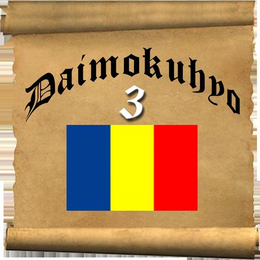 Daimokuhyo3 生活 App LOGO-APP試玩