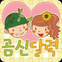 곰신달력 GomusinDiary-다이어리,고무신,군인 icon