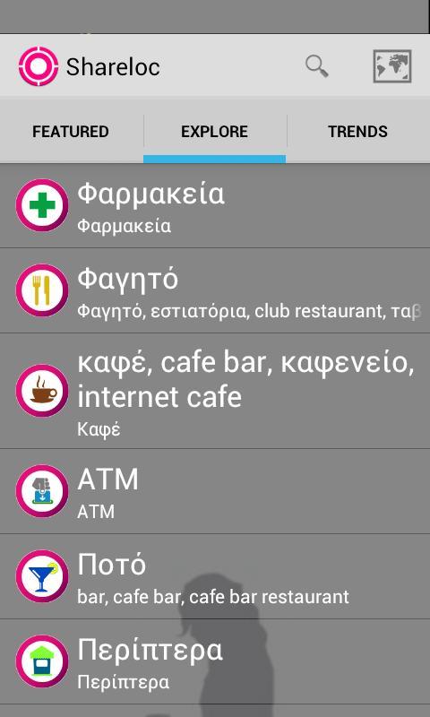 Shareloc - screenshot