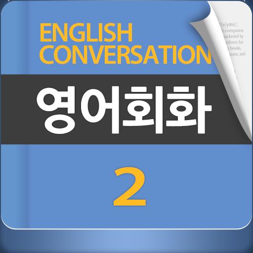 원어민과 맞짱 영어회화 트레이닝2