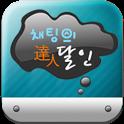 채팅의달인 - 익명의 랜덤채팅 달인에 도전 하자 ! icon