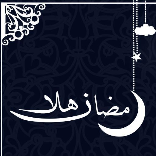 هلا رمضان LOGO-APP點子