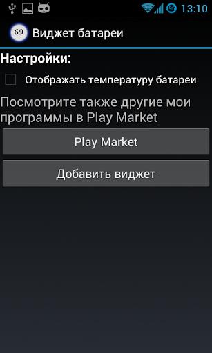 玩免費個人化APP|下載ウィジェットバッテリー app不用錢|硬是要APP