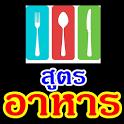 สูตรอาหารไทย icon