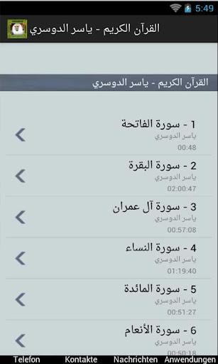 Holy Quran_Yasser Al Dousary