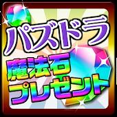 魔法石GETチャンス★FORパズドラプレゼント