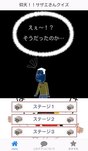 仰天!!サザエさんクイズアニメ漫画秘密不思議問題とんち