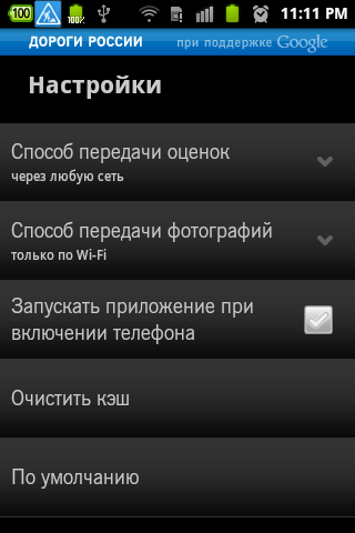 Дороги России- screenshot