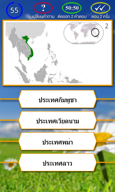 เกมเศรษฐี ทายภาพ- screenshot