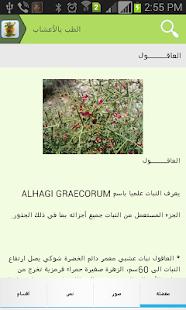 برنامج الطب بالأعشاب الأعشاب الطبية I4JfZ3UcFXxPfmZIYKEJ
