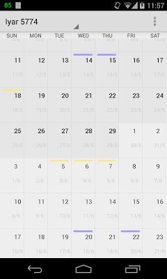 Daf Yomi Calendar.Best Android Apps For Daf Yomi Androidmeta