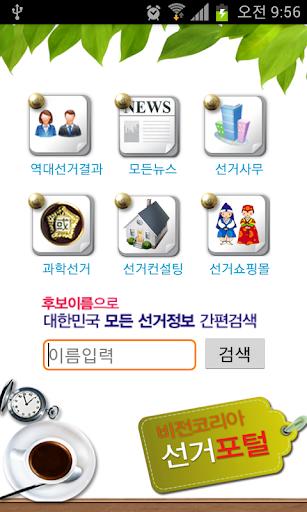 비전코리아 선거포털 Vote114 - 선거정보 간편검색