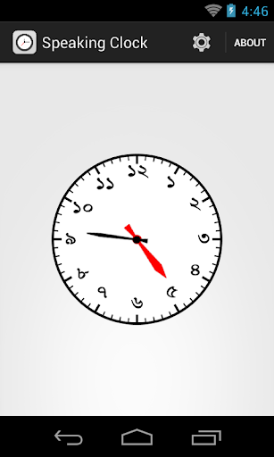 Bangla Speaking Clock বাংলা