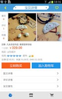 Screenshot of 淘宝创意街