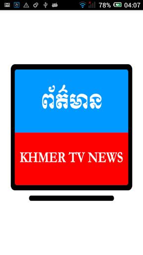 Khmer TV News