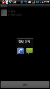 찾아줘 - screenshot thumbnail