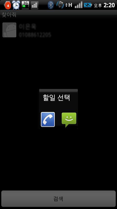 찾아줘 - screenshot