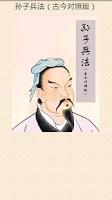 Screenshot of 《孙子兵法》(古今对照版)