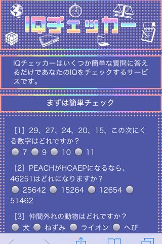 【無料】IQ診断チェッカー