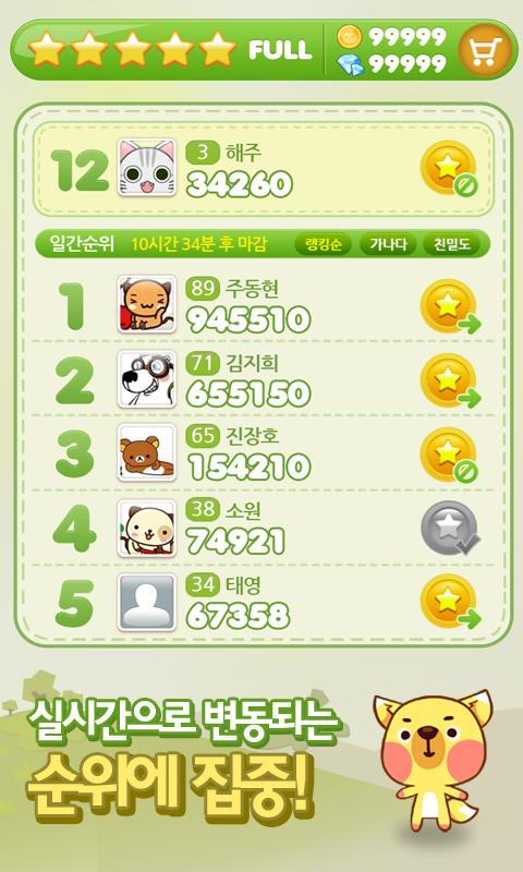 점핑스타 for Kakao - screenshot