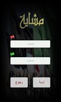 Screenshot of مشّاية
