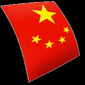 Chinese Audio FlashCards