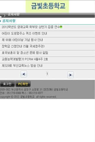 부산 금빛초 등학교 - screenshot