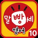 수퍼맘 박현영의 말문이 빵 터지는 세 마디 영어 10권 icon