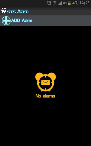 SMS Alarm 중요한 문자는 알람으로