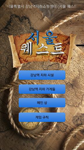 서울 퀘스트 강남역지하쇼핑센터