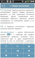 Screenshot of PDD Rus (ПДД РФ)