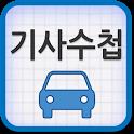 기사수첩 icon